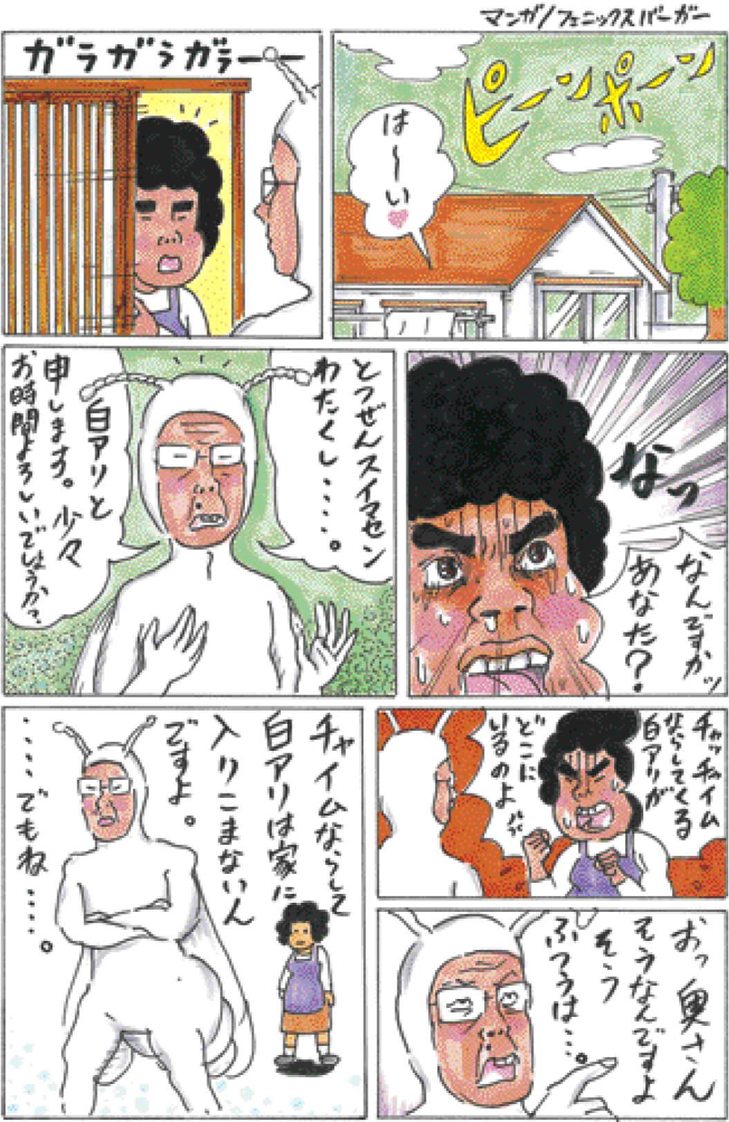 シロアリレスキュー隊 漫画/フェニックスバーガー ピンポーン はーい